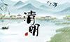 广东今年清明假期气温仍会升高,须防雷雨也须防火!
